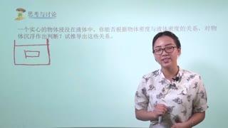 浙教版初中科学八年级上册全册同步课程  第5集