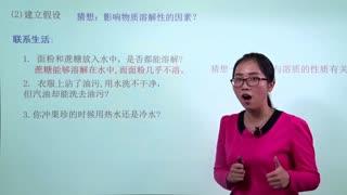 浙教版初中科学八年级上册全册同步课程  第9集