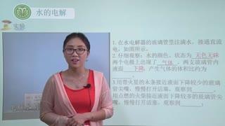 浙教版初中科学八年级上册全册同步课程  第2集