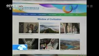 亚洲文明对话大会官方网站上线