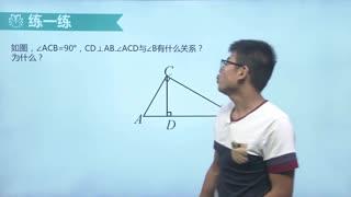 人教版初中数学八年级上册全册同步课程  第5集