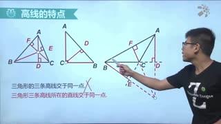 人教版初中数学八年级上册全册同步课程  第2集