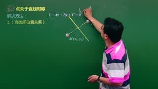 高中数学直线与方程  第7集