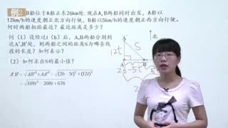 浙教版初中数学九年级上册全册同步课程  第8集