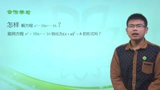 浙教版初中数学八年级下册全册同步课程  第9集