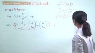 浙教版初中数学九年级上册全册同步课程  第5集