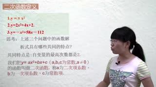 浙教版初中数学九年级上册全册同步课程  第1集