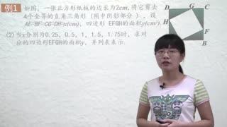 浙教版初中数学九年级上册全册同步课程  第2集