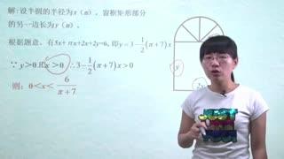 浙教版初中数学九年级上册全册同步课程  第7集