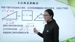 浙教版初中数学八年级下册全册同步课程  第1集