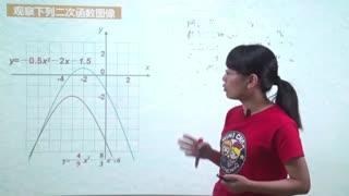 浙教版初中数学九年级上册全册同步课程  第6集