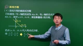 高中数学直线与方程  第1集
