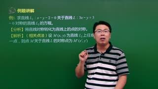 高中数学直线与方程  第4集