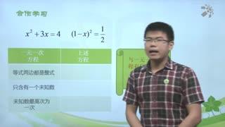 浙教版初中数学八年级下册全册同步课程  第7集