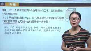 浙教版初中数学九年级上册全册同步课程  第10集