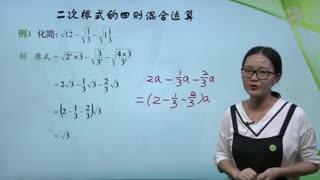 浙教版初中数学八年级下册全册同步课程  第5集