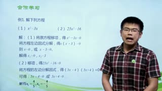 浙教版初中数学八年级下册全册同步课程  第8集