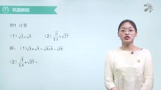 人教版初中数学八年级下册全册同步课程  第3集