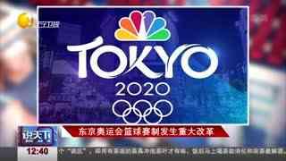 东京奥运会篮球赛制发生重大改革