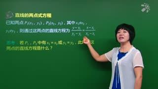 高中数学直线与方程  第9集