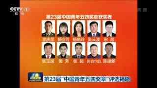 """第23届""""中国青年五四奖章""""评选揭晓"""