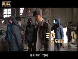 """《解放了》曝幕后特辑 """"城市巷战""""场景首度公开"""