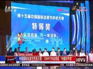 """中国国际动漫节声优大赛:1068个作品竞逐""""中国好声音"""""""