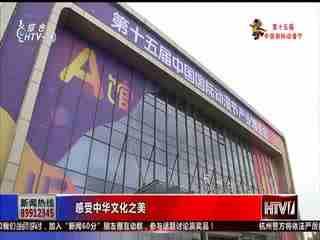 正能量 青春派 国际范 第十五届中国国际动漫节4月30日开幕