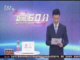 杭州新闻60分_20190429_杭州新闻60分(04月29日)