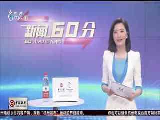 杭州新闻60分_20190430_杭州新闻60分(04月30日)