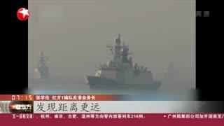 """中俄""""海上联合-2019""""军事演习圆满结束"""