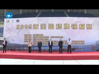 全国桥牌智将鏖战杭州