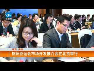 杭州亚运会市场开发推介会在北京举行