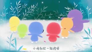 小鸡彩虹舞台秀 第2季 第7集