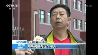 辽宁抚顺:火情危急 19岁小伙开吊车救14人