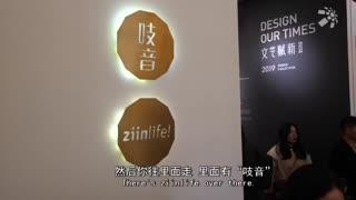 时尚200秒:设计上海
