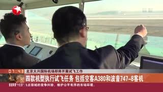 北京大兴国际机场即将开展试飞工作