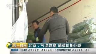 北京:气温趋稳 蔬菜价格回落