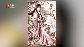 粉丝开撕不影响感情 范丞丞搭档程潇首演古装海报曝光