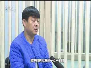 """廉政经纬_20190511_朱老师的另类""""股灾"""""""