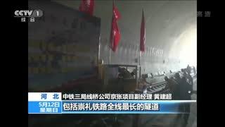 京张高铁最长隧道开始铺轨
