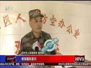 杭州新闻60分_20190512_杭州新闻60分(05月12日)