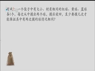 名师公开课_20190511_《鸽巢问题综合拓展(组合数学)》授课教师:胡艳英