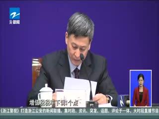 浙江发布减负新政 预计减负超2000亿