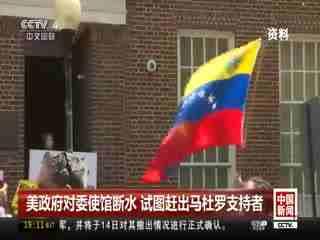美政府对委使馆断水 试图赶出马杜罗支持者