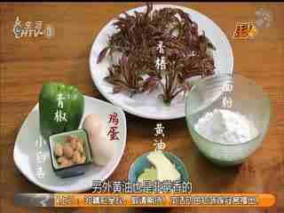 生活大参考_20190513_营养专家推荐健康食材 香椿