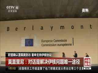 欧盟确认蓬佩奥到访 重申支持伊核协议