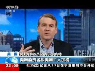 美多名议员批评对中国加征关税