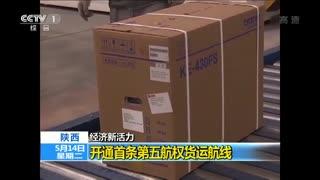 陕西开通首条第五航权货运航线