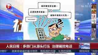 人民日报:多部门从源头打压 治理骚扰电话